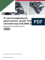 Pps 671 4cyl Dvigatel Audi Tdi 2l Ea288 Evo Rus
