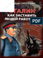 Сироткин В.Г. Сталин. Как Заставить Людей Работать