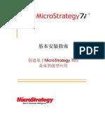 BasicSetupGuide_Chinese