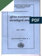 मुस्लीम राजकारणाच्या वाटचाली पुढील आव्हाने  Muslim Rajkaranachya Vatachalipudhil Avhane