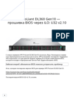 HPE ProLiant DL360 Gen10 — прошивка BIOS через iLO_ U32 v2.10