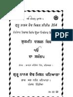 Gurmat Darshan vich EkOankar Sankalp - Dr. Mahinder Singh Tract No. 354