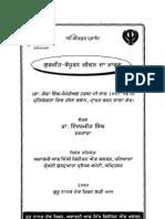 Gurmat - Sampuran Jeevan da Marag - Dr. Inderjeet Singh Phagwara Tract No. 499