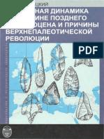 Vishnjatskij_2008