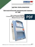 AT206-RUS