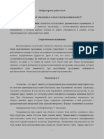 Лр6 - Динамич Перемен в Языке Программирования c