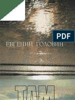 Е.В. Головин - ТАМ. Эссеистика