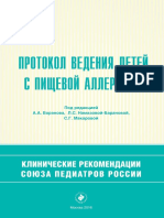 Protokol_vedeniya_detey_s_pischevoy_allergiey