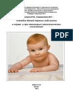 pitanie_deteiy_pervogo_goda_zhizni_v_norme_i_pri_nekotoryh_patologicheskih_sostoyaniyah