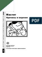 mastit_rus