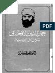 جمال الدين الأفغاني بين دارسيه