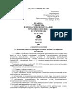 ПБ 10-573-03 Правила Устройства и Безопастной Эксплуатации Трубопроводов Пара и Горячей Воды