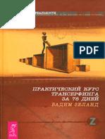 Zeland_Prakticheskiy-kurs-transerfinga-za-78-dney.154416.fb2