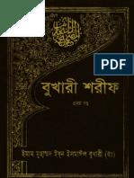 Sahih Bukhari Bangla Part 1