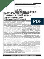 metodika-rascheta-na-seysmicheskie-vozdeystviya-mnogoetazhnyh-zdaniy-s-uprugoplasticheskimi-i-kinematicheskimi-vibroizolyatorami