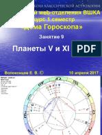 web2016-2018_2к_1с_Лекция-9_Планеты_5-11_дома