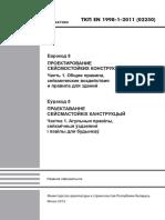 ТКП ЕН 1998-1-2011 Проектирование сейсмостойких конструкций. Часть 1. Общие правила, сейсмические воздействия и правила для зданий