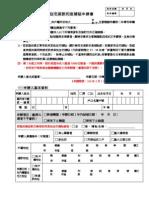 100青安購屋申請書