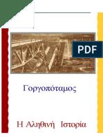 40651411-Γοργοπόταμος-Η-Αληθινή-Ιστορία