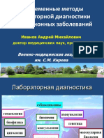 27683-Sovremennye Metody Laboratornoj Diagnostiki Infekcionnyh Zabolevanij Ivanov a m