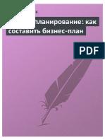 Shevchuk D. Biznes Planirovanie Kak S.a4