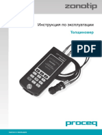 Zonotip_Operating Instructions_Russian_high
