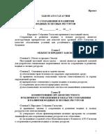 1 Вопрос-проект Закона о Водных и Лесных Ресурсах