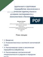Vlasov Lecture TSU 19 11