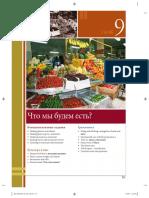 Golosa Book1 5e Textbook Unit9-ebook (1)