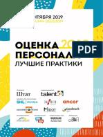 6_sent_programma_ocenka_personala_shtat