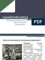 Нанайцы Чомподова Ирина 5А