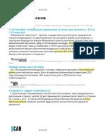 Мониторинг публикаций ОГГК 21-27.06.2021