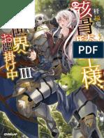 Gaikotsu Kishi-sama Vol 03