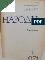 Bunak v v Antropologiya Zapadnoy Yevropy