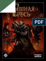 Tyomnaya_Eres_-_Osnovnaya_kniga_pravil_v0_6