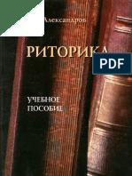 Alexandrov Ritorika