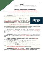 практика 4 Абсолютная и условная содимость-1