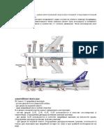 Аварийное расписание Боенг 747