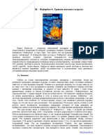 Файербол - 4 Уровень высшего астрала by Моносов Борис. (z-lib.org)