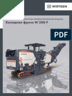 o17272v77_W_brochure_W200F_0120_V1_RU