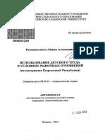 Autoref Ispolzovanie Detskogo Truda v Usloviyakh Rynochnykh Otnoshenii