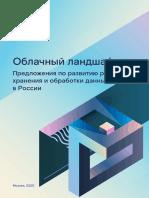 Cloud Landscape Rostelecom 2020