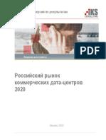 DC_market_rus-special