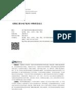 基于频控阵的改进ESB波束形成算法_赵英健