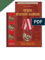 орден красного знамени
