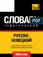 Russko-nemetskiy Tematicheskiy Slovar - 9000 Slo