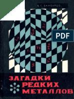 1968 - Бамбуров - Загадки редких металлов