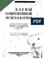Kornilov 1926 Pbm Psi Cnt