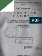 Leontiev 1931 Des-mem
