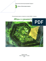 Tvorcheskii kollektiv proektirovaniya budushego (Proekt_Maloetachnaya_planeta) Mera v urbanistike